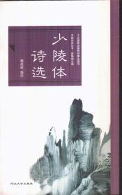 中国诗体丛书 少陵体诗选