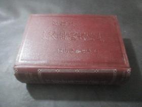 增订本 综合英汉大辞典(民国三十七年增订)  无护封