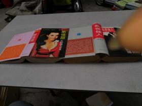 乱世佳人:(全译本)和斯佳丽2册和售