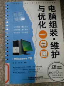 正版~现货电脑组装·维护与优化一点通(Windows 7版)9787113118730