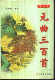 元曲三百首(图文本)