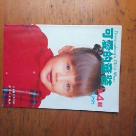 可爱的童装 1988(第4辑)