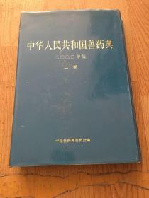 中華人民共和國獸物典.二部