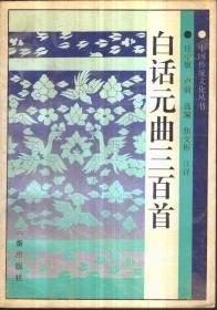 中国传统文化丛书 白话元曲三百首