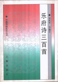 中国传统文化丛书 乐府诗三百首