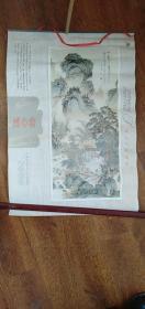 2000年挂历---中国近现代名人溥心畲作品精选【全宣精品 7张全】