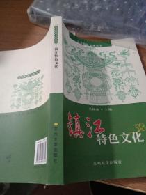镇江特色文化.