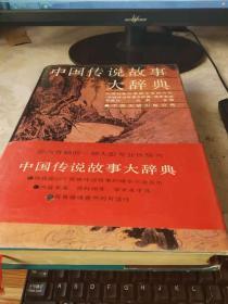 中国传说故事大辞典 (印3000册)