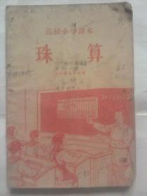 珠算--高级小学课本--五年级全学年用(1958年3月版)