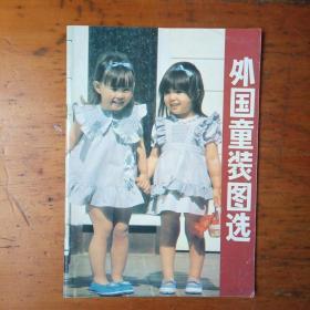 外国童装图选