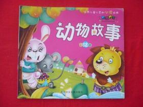 大图大字[动物故事]彩绘本
