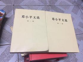 邓小平文选 第一、二卷(2本)