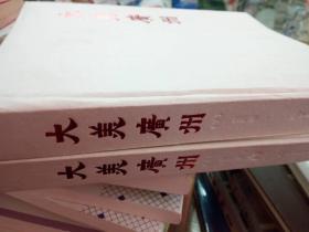 大美广州(上下2册)