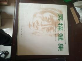 素描选集:中央美术学院中青年教师首届素描展览【6.1日进书】