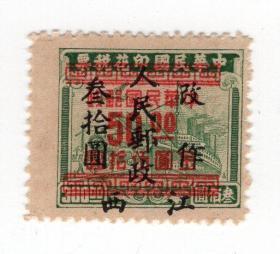 民国邮票封片类-----中南解放区,江西省加盖解放区邮票2张.