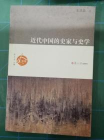近代中国的史家与史学