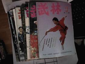 武林1991年1一12期