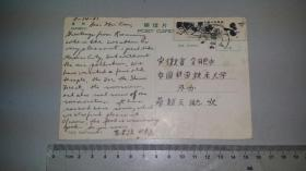 1981中山籍核物理学家李高寄出的香港版黑龙潭片 齐白石票 玉林戳
