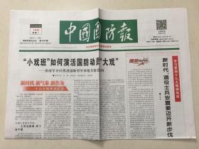 中国国防报 2017年 12月18日 星期一 第3560期 今日4版 邮发代号:1-188
