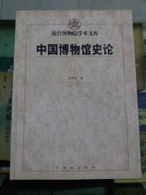 中国博物馆史论(印量2000册)