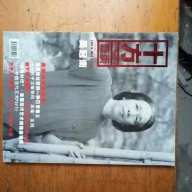 十方艺术 2007年第4期 吴冠南