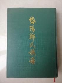 岱陽鄭氏族譜(大16開精裝本)品佳