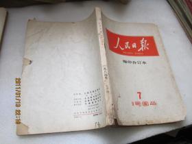 人民日报      缩印合订本  1984年7