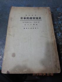民国旧书1873    日本民权发达史