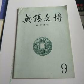 无锡文博【2001年     钱币增刊 第9期】