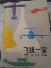 少年自然科学丛书:飞机一家