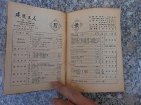 建筑工人1985年第5期总第59期;《建筑工人》创刊五周年
