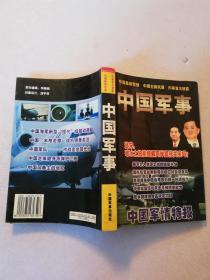 中国军事【实物拍图】