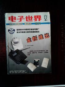电子世界1994年合订本