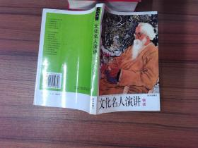 人文经典快读书系:文化名人演讲快读··一点变形