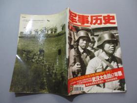 军事历史(2005/7)纪念抗战60周年专号【附赠送的独立插页:中国抗战军服图志】