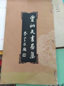 贾讷夫书画集  60年初版,孤本包快递