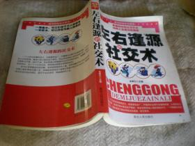 左右逢源的社交术 金庚石 主编    2008年2印  延边人民出版社