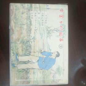 中国乡村故事9   全套5册  平装50开2006年一版一印