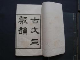 古文四声韵 线装本四册全 石印本 据罗振玉藏本影印 私藏好品