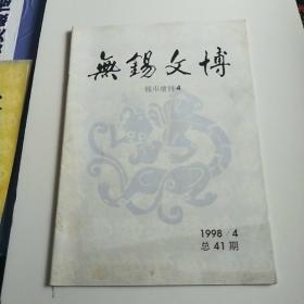 无锡文博【1998年第4期 总第41期    钱币增刊4】