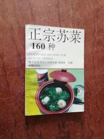 【正宗苏菜160种