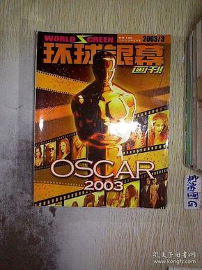 环球银幕画刊 2003 3