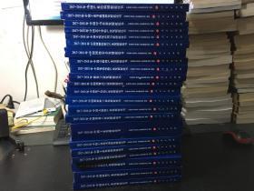 2017-2018年中国工业和信息化发展系列蓝皮书(22册合售)无重复 具体书名见图片