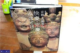 特别展 京都 大报恩寺 快庆和定庆  东京国立博物馆展 大开本  品好包邮 现货!