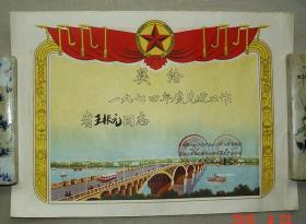 奖状 先进工作者  益阳地区农产品公司  1975年  益阳 农产品  革委会