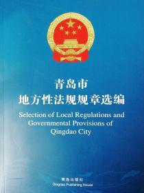 青岛市地方性法规规章选编:[英汉对照]