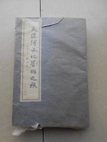 大运河文化艺术之旅 (16开线装 两册全)出版社原纸包未拆开