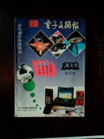 电子文摘报1992年合订本 家电制作维修精选