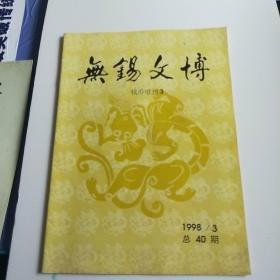 无锡文博【1998年第3期 总第40期    钱币增刊3】