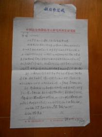 考古学家、苏州博物馆:钱玉成  信札一通1页